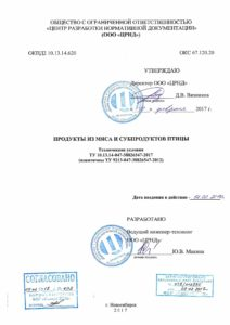 Купить готовые технические условия (ТУ) на ПРОДУКТЫ ИЗ МЯСА ПТИЦЫ (копчено-вареные, копчено-запеченные, сырокопченые и вяленые) - Центр разработки нормативной документации